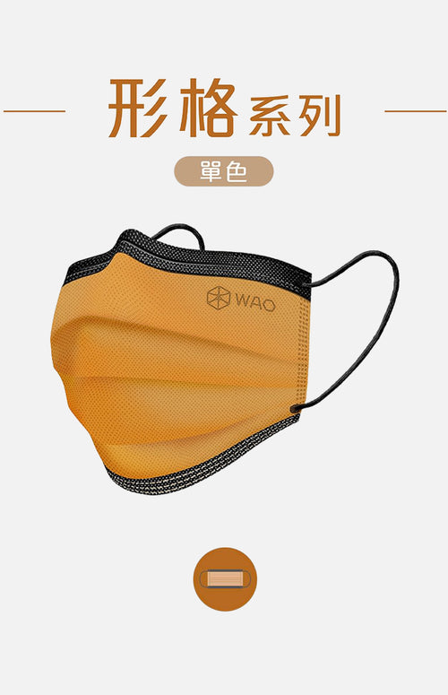 WAO-Medical mask Chic Series (Earth Tone)
