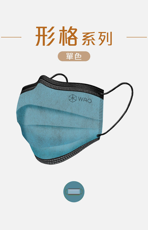 WAO-Medical mask Chic Series (Stonewash Blue)