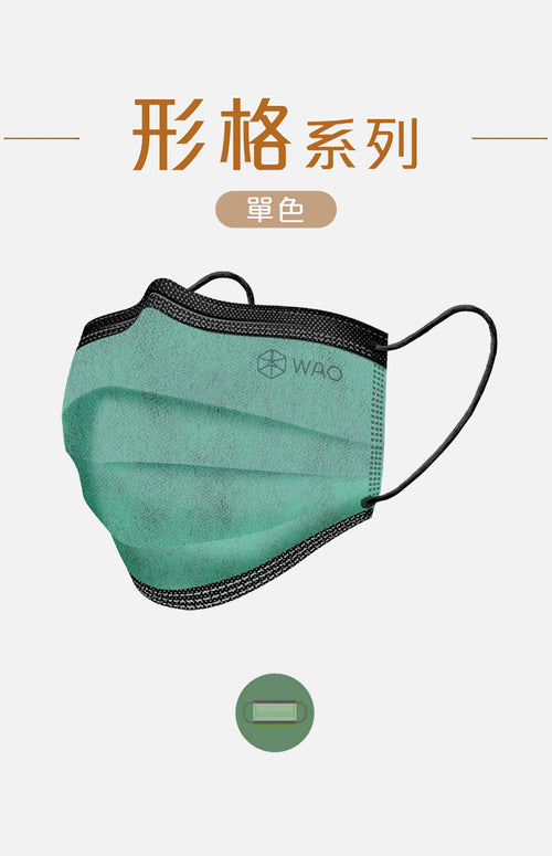 WAO-Medical mask Chic Series (Stonewash Green)
