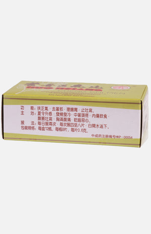 Great Wall Brand Huo Hsiang Cheng Chi Pien (12pcs)