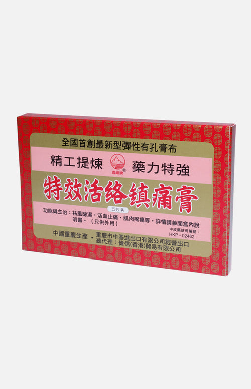 Specific Huo Luo Bruise Analgesic Plaster (5 Plaster Sheets)