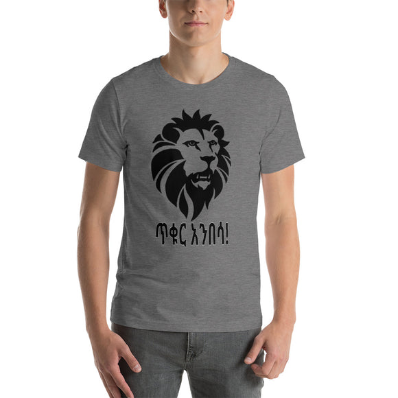 ጥቁር አንበሳ black lion Short-Sleeve Unisex T-Shirt - E-Merkato