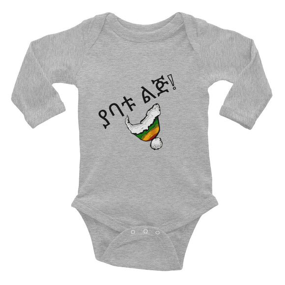 ያባቱ ልጅ(Daddy's boy) Infant Long Sleeve Bodysuit - E-Merkato