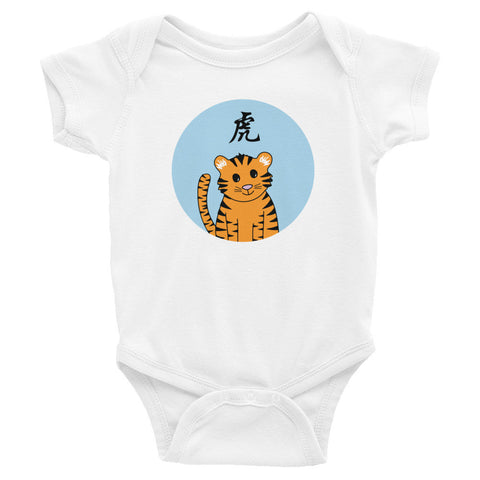Year of the Tiger Baby Onesie
