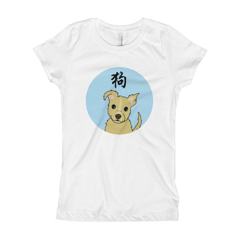 Year of the Dog Chinese Zodiac Kids' Tee