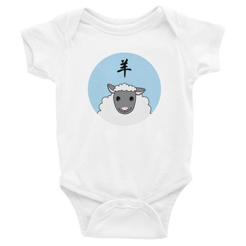 Year of the Sheep Baby Onesie