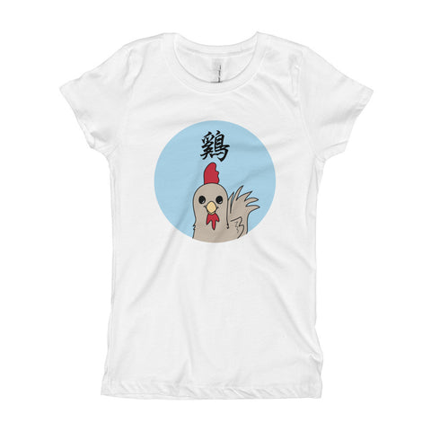 Year of the Rooster Chinese Zodiac Kids' Tee