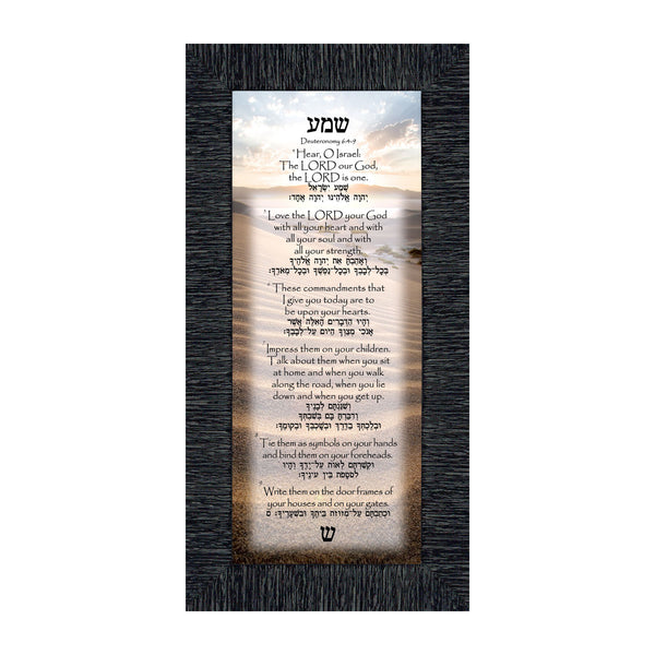 Shema Prayer, Deuteronomy 6, Scripture from Deuteronomy 6:4-9 with Hebrew translation, 6x12 7749