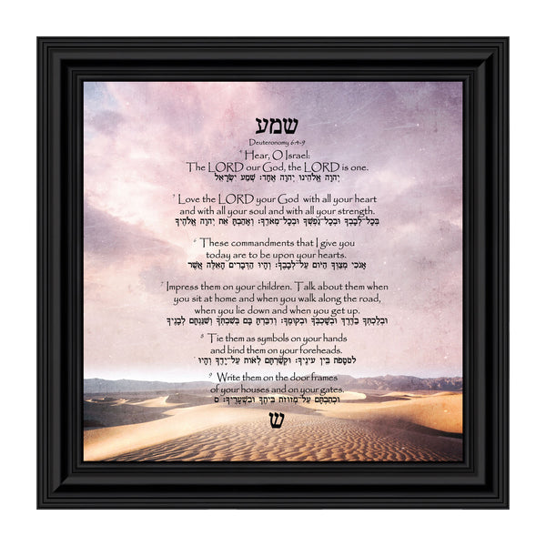 Shema Prayer, Jewish Prayer for the Home, Rosh Hashanah Gifts and Decorations, Deuteronomy 6:4-9 with Hebrew Translation, Home Blessing, House Warming Presents for New Home, Entryway Decorations 8745