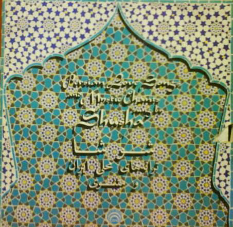 Shusha | Persian Love Songs And Mystic Chants Sung By Shusha