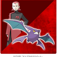 Pokémon Center/Store - Maxie's Crobat Distribution • OT: マツブサ • ID No. 180120 • Team Rainbow Rocket's Ambition Pokémon - Japan 2018 Event