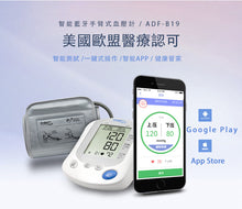 ADF-B19 Wireless Arm Type Blood Pressure Monitor 智能藍牙手臂式血壓計