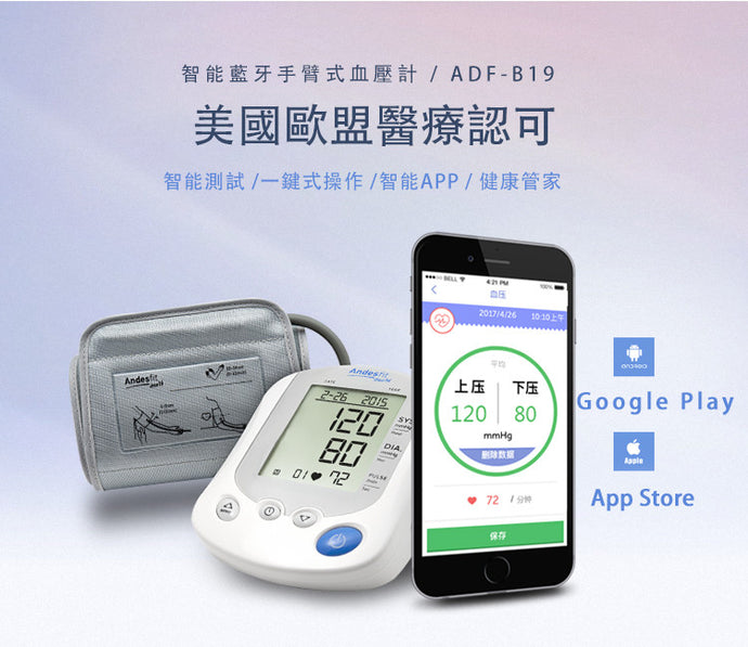 Bluetooth 4.0 Arm Type Blood Pressure Monitor 智能藍牙手臂式血壓計