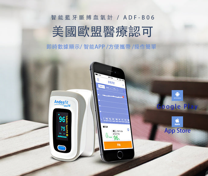 Bluetooth 4.0 Pulse Oximeter 智能藍牙血氧計