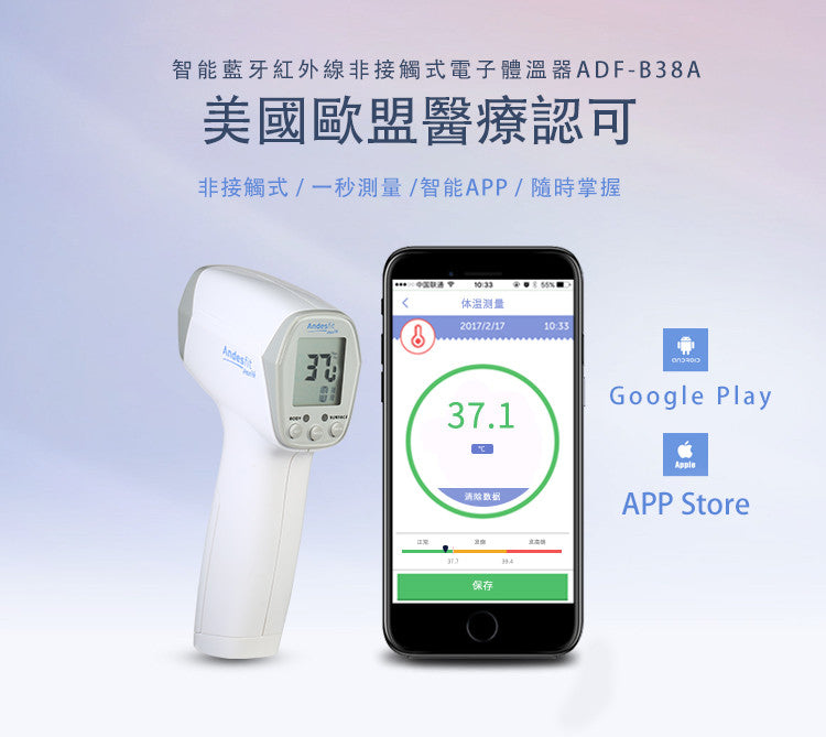 ADF-B38A Wireless Non-Contact Infrared Body / Surface Thermometer 智能藍牙紅外線非接觸式電子體溫器