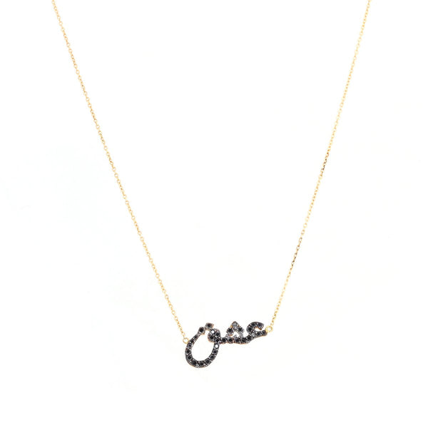 18K Gold Passion In Arabic Necklace | Ishq | Fine Jewelry | Boom and Mellow Dubai
