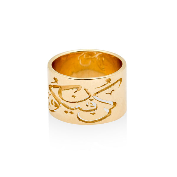 18K Gold Cut Out Name Pinky Ring | Meher Jewelry | Fine Jewelry | Ring