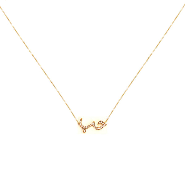 18k gold hubb necklace