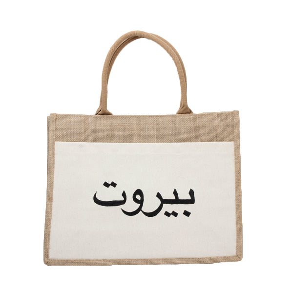 Beirut calligraphy beach bag