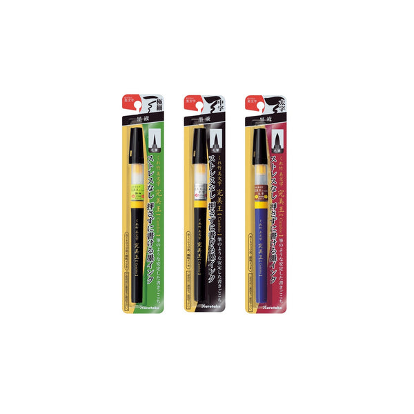 Kuretake BIMOJI CAMBIO Calligraphy Brush Pen | Fine, Medium, Large