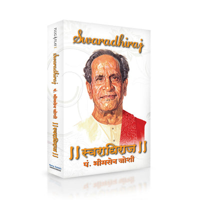 Swaradhiraj - Pandit Bhimsen Joshi Indian Classical Ragas USB Card (SMMC05) by Sony Music |  Order Online at Heyzindagi