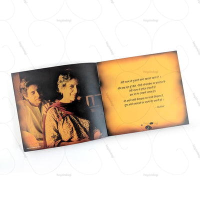 Amrita Pritam - Recited by Gulzar Mp3 Poetry CD (TMMC54) by Times Music |  Available at amazon.in