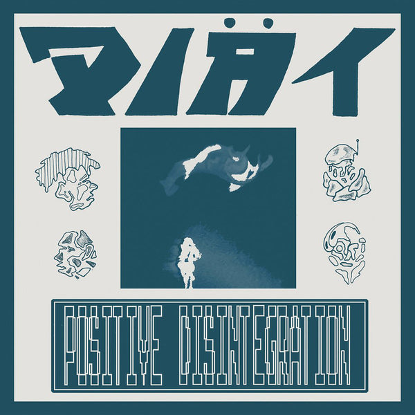 Diät - Positive Disintegration - Records - Record Culture