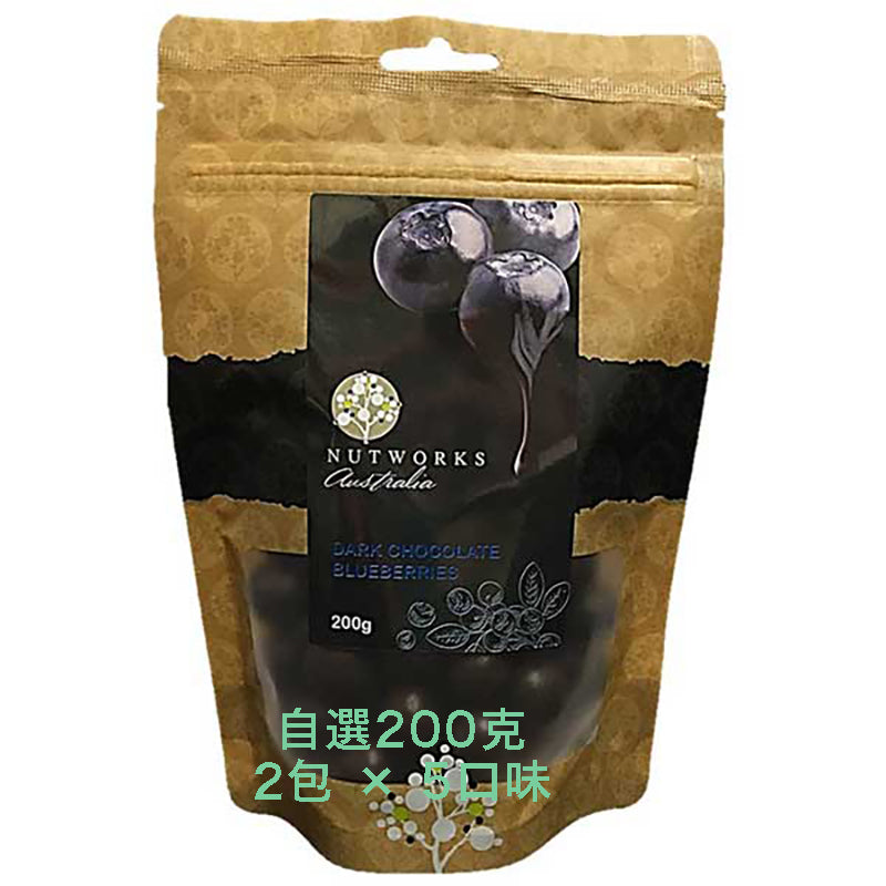 【整箱出售】黑巧克力藍莓果200克DARK CHOCOLATE BLUEBERRIES 200G(BULK SALE) - Eyes On Family Australia