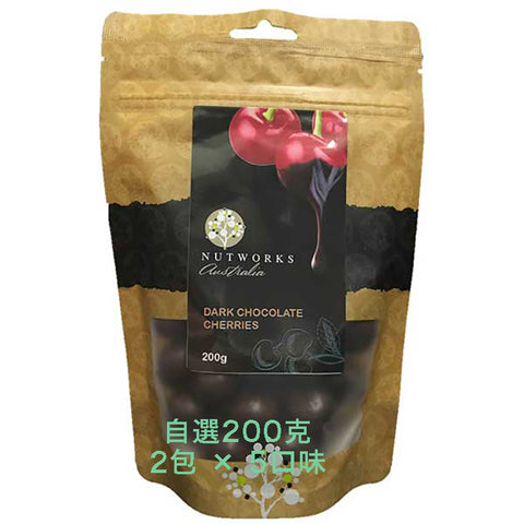DARK CHOCOLATE CHERRIES 200G(BULK SALE) - Eyes On Family Australia