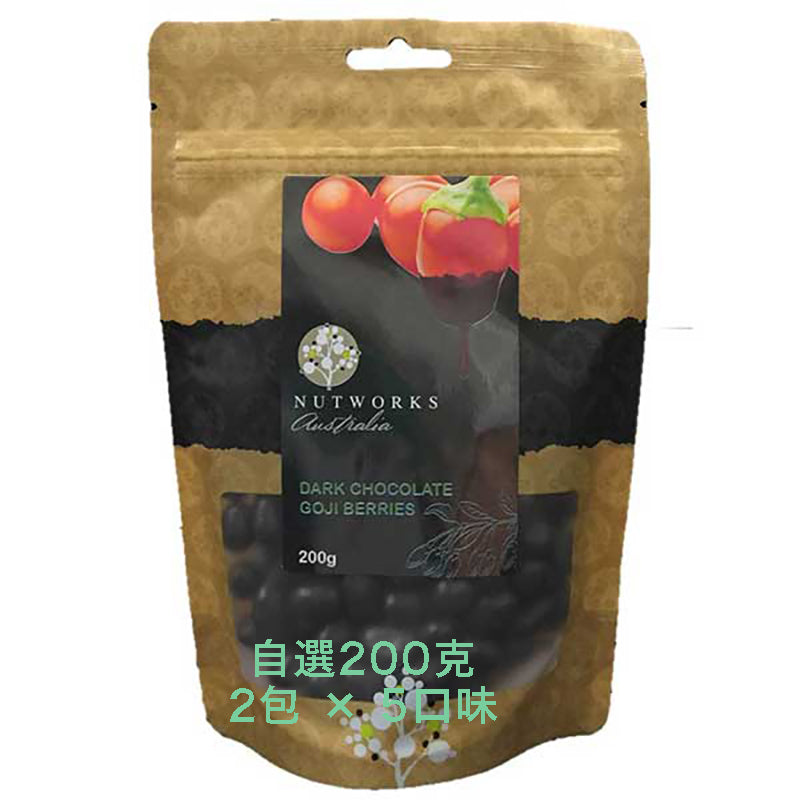 【整箱出售】黑巧克力枸杞果200克DARK CHOCOLATE GOJI BERRIES 200G(BULK SALE) - Eyes On Family Australia