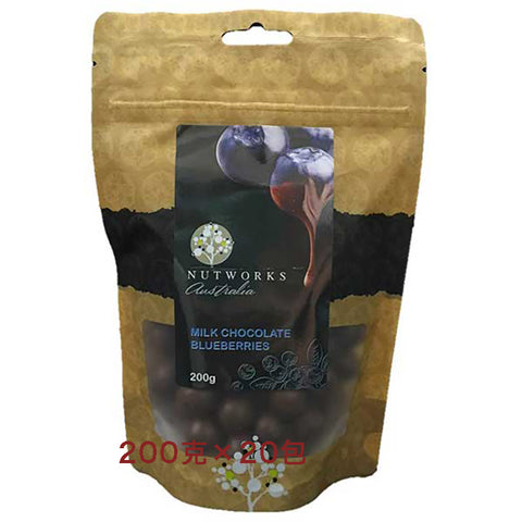 MILK CHOCOLATE BLUEBERRIES 200G(BULK SALE) - Eyes On Family Australia