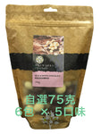 MILK & WHITE CHOCOLATE MACADAMIA(BULK SALE) up to  30 PACKS - Eyes On Family Australia