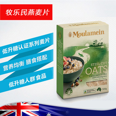 Moulamein -The Steel Cut Oats - Eyes On Family Australia