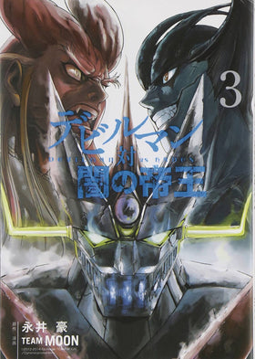 Devilman Vs. Hades GN Vol 03