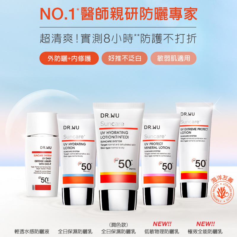 DR.WU UV Hydrating Lotion with Hyaluronic Acid SPF50+ PA+++ 35ml