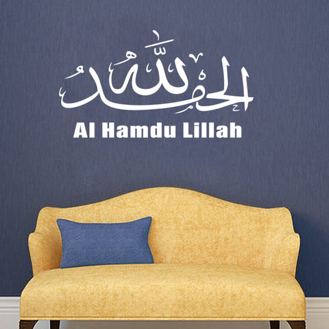 Al-Hamdu Lillah Vinyl Wall Decal - Canvart