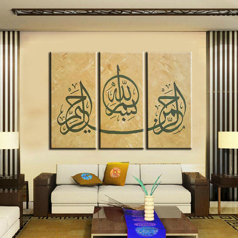 Allahu Arabic Calligraphy, 3 Panel Canvas Art - Canvart