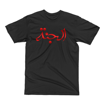 Black t-shirt with red Eyeconic x Mally Mall Jannah print