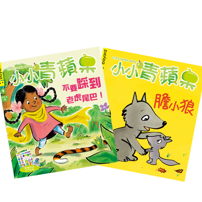 小小青蘋果 Little Green Apple: Ages 1.5 - 3