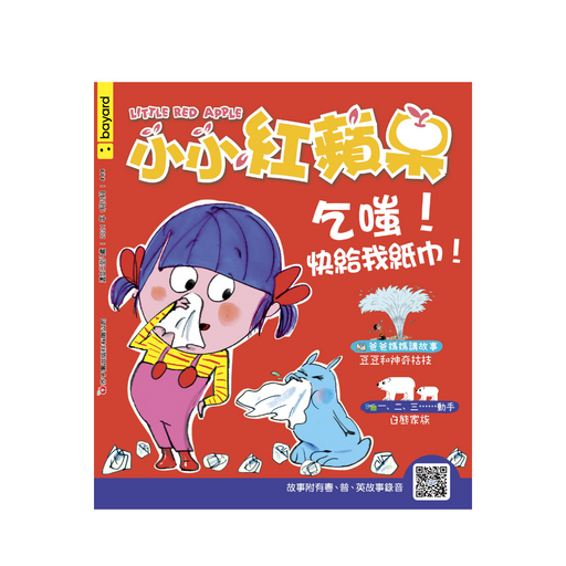 小小紅蘋果 Little Red Apple: Ages 3 - 8