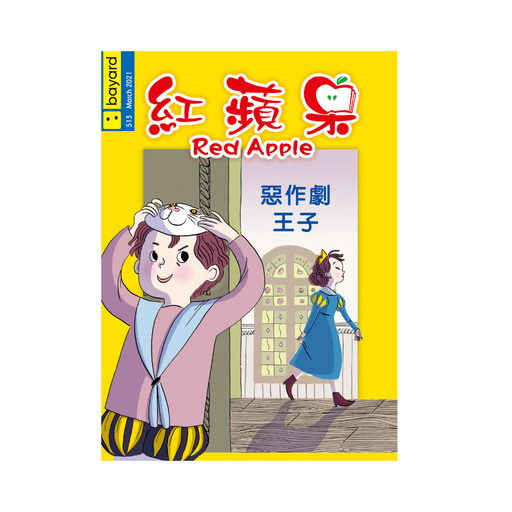 紅蘋果 Red Apple: Ages 6 - 10