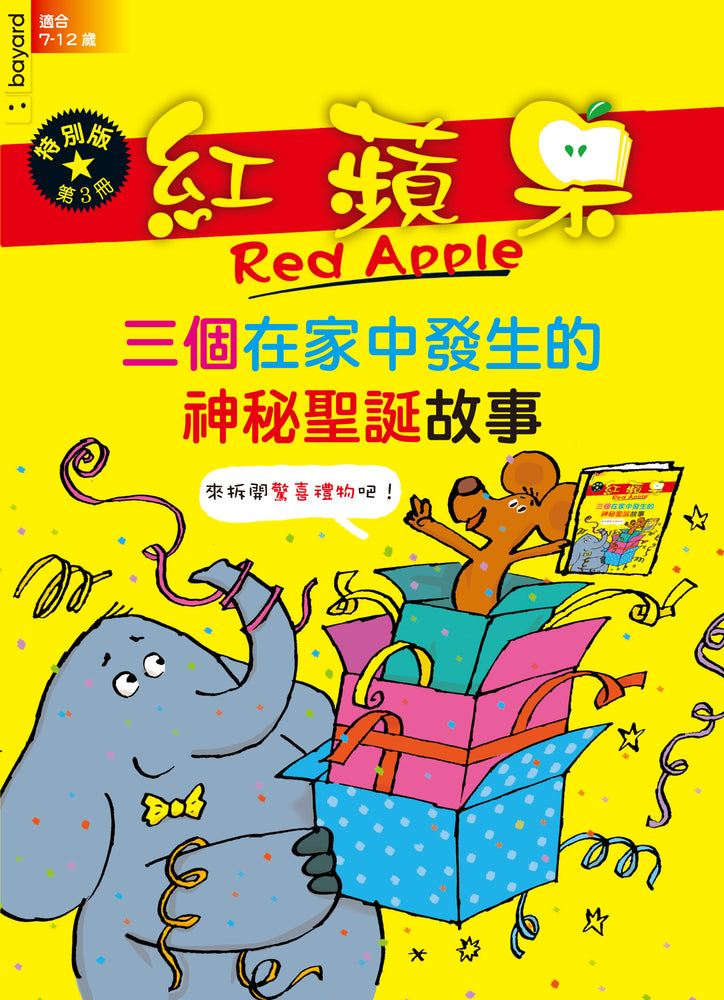 紅蘋果 Red Apple: Christmas 2020 Special