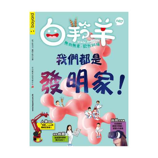 白羚羊 White Antelope: Ages 7 - 14