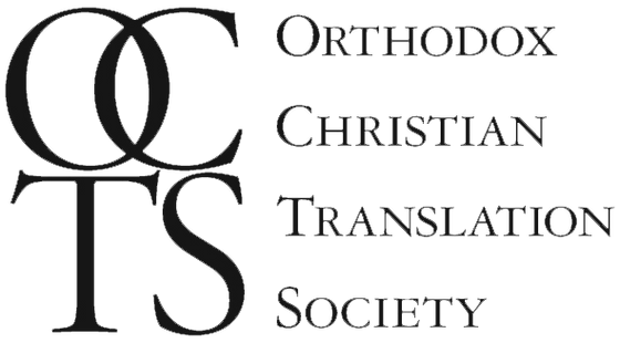 Orthodox Christian Translation Society