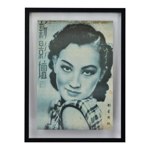 Greg Copeland Studios Floating Framed Print of Woman - Asian Artist