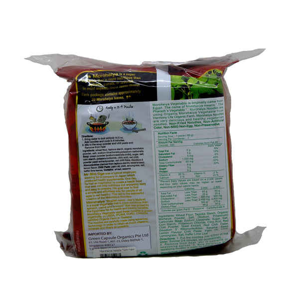 Moroheiya Noodles Tom Yum Soup -Vegetarian 85g x 3