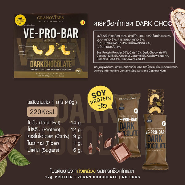 Granovibes VE-Pro-Bar [Dark Chocolate] 40g