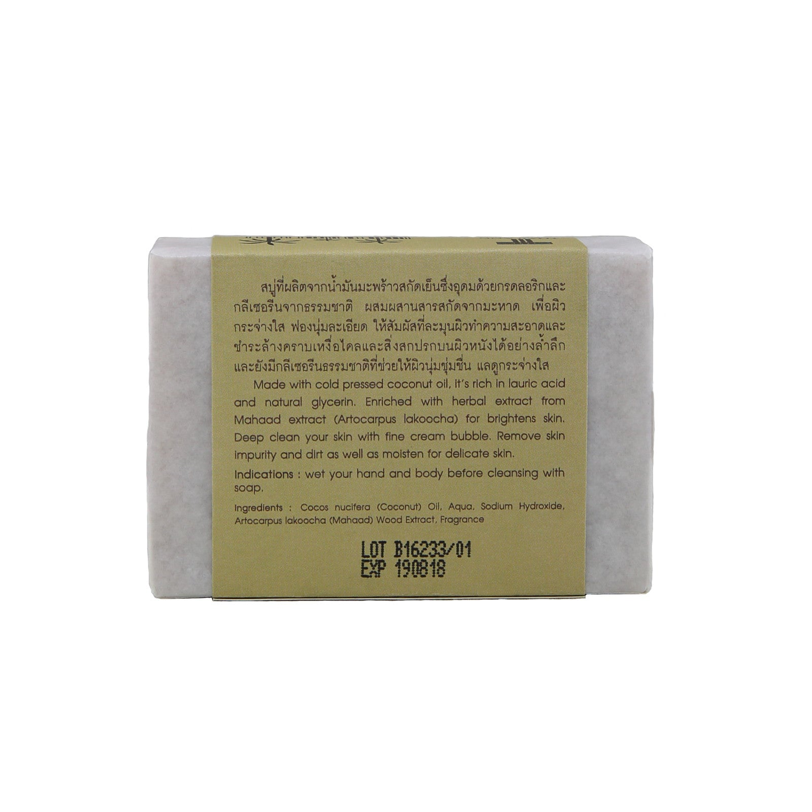 Tropicana Organic Cold Pressed (Application) Natural Coconut Soap Bar - Fruity -100g