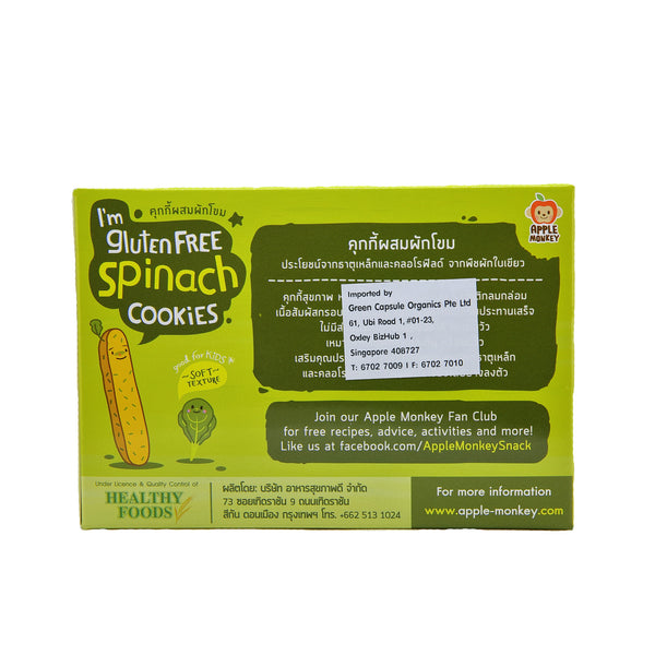 Apple Monkey Gluten Free Cookies - Spinach 60g (20g x 3 )