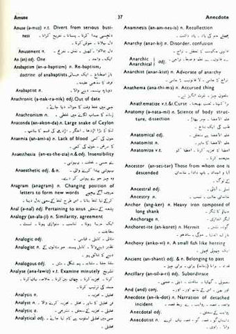 Ferozsons Students :English to English And Urdu : Dictionary –  simplyislam-selected